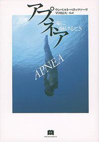 アプネア ~海に融けるとき~ 世界一深く潜る男